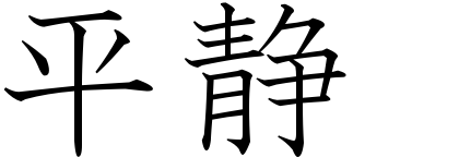 how to write hello my name is in chinese