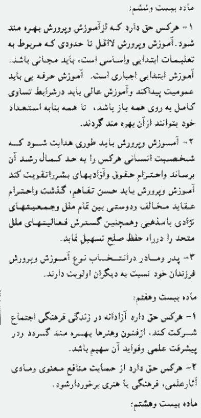 Pashto Reader